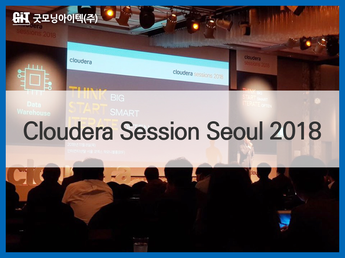 [현장스케치] Cloudera Sessions 2018(2018.11.8)